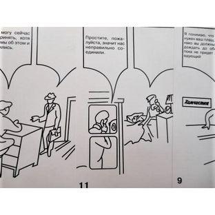 Фрустрационный тест Розенцвейга (взрослый) дополнительный комплект
