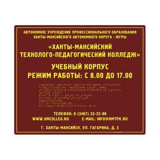 """Тактильная табличка комплексная """"Вывеска"""" 600х750"""