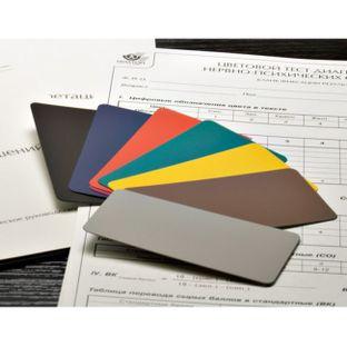 Цветовой тест: кабинетный вариант