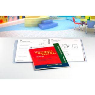 """Комплект """"Курс развития творческого мышления для детей 5 (6)-8 лет"""" (1 руководство + 30 тетрадей)"""