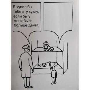 Фрустрационный тест Розенцвейга (детский) дополнительный комплект