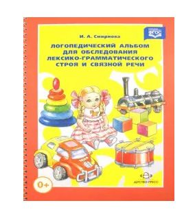 Логопедический альбом для обследования лексико-грамматического строя и связной речи Смирнова И.
