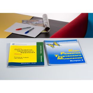 Курс развития творческого мышления (Методический комплект) для детей 7-10 лет. Кабинетный вариант