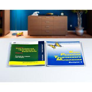 Курс развития творческого мышления (Методический комплект) для детей 8-12 лет. Кабинетный вариант