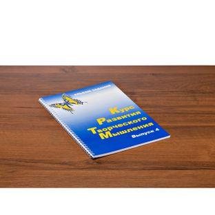 """Комплект """"Курс развития творческого мышления для детей 9-14 лет"""" (1 руководство + 30 тетрадей)"""
