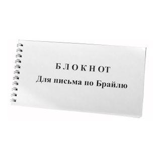 Блокнот для письма по Брайлю