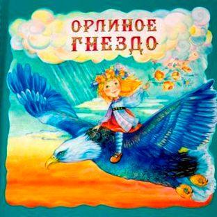 """Развивающий комплект книг с Волшебным карандашом """"Гунуна и царица ветров"""", """"Орлиное гнездо"""""""