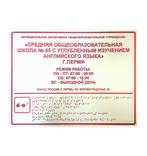 """Тактильная табличка комплексная """"Вывеска"""" 300х400 с шрифтом Брайля"""