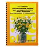 Логопедический альбом для обследования лиц с выраженными нарушениями произношения Смирнова И.