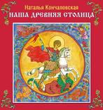 """Иллюстрированная книжка """"Наша древняя столица"""""""