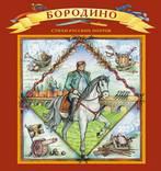 """Иллюстрированная книжка """"Бородино"""""""