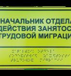 Комплексная тактильная табличка 100x100 из ПВХ
