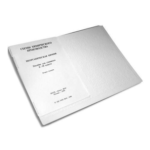 Схемы химического производства 8-10 класс