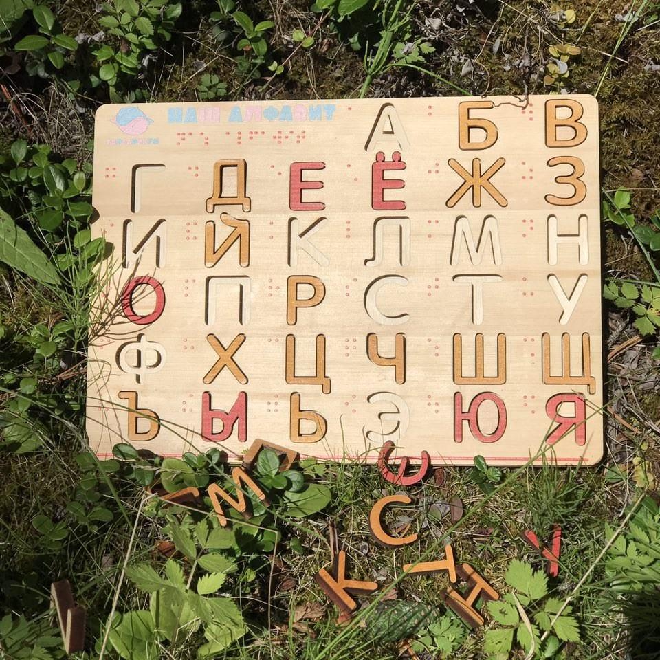 Азбука для изучающих Брайль (деревянная)