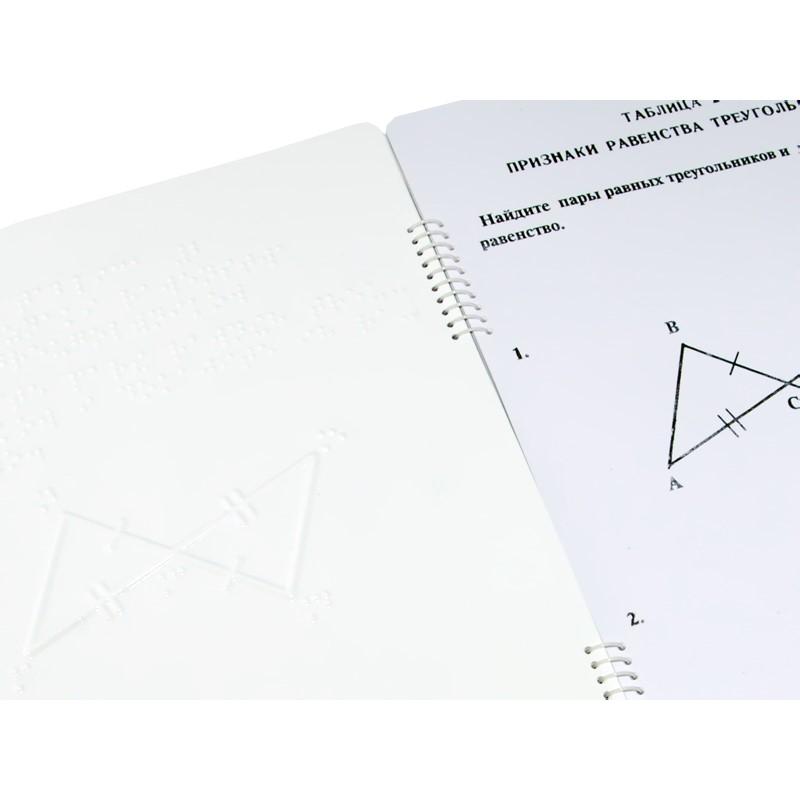 Упражнения по планиметрии на готовых чертежах 7 класс